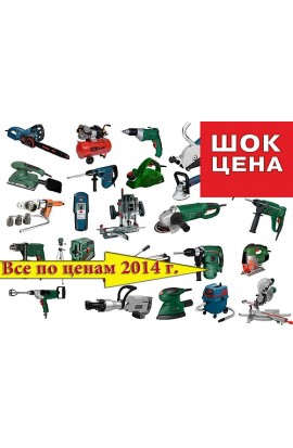 Распродажа  Электро и ручной инструмент